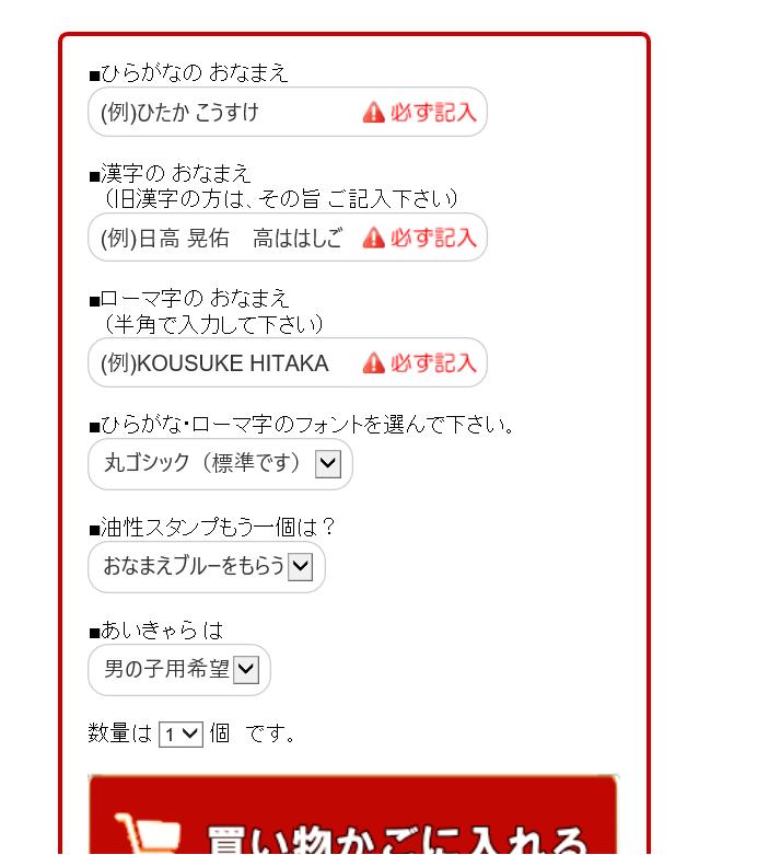 石松堂お名前スタンプの注文方法