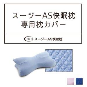 スージーAS快眠枕の専用カバー