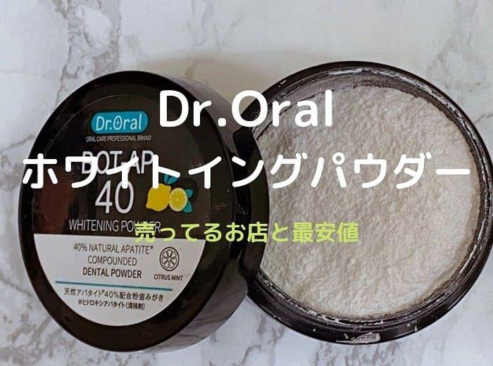 ドクターオーラルのホワイトニングパウダー